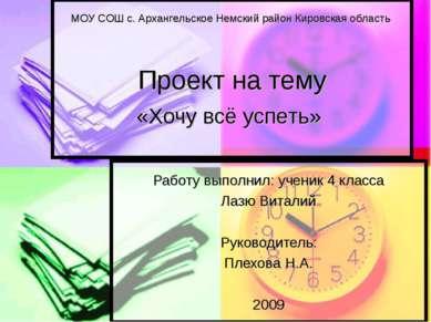 Проект на тему Работу выполнил: ученик 4 класса Лазю Виталий Руководитель: Пл...