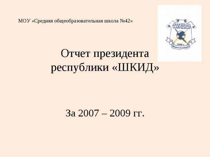 МОУ «Средняя общеобразовательная школа №42» Отчет президента республики «ШКИД...