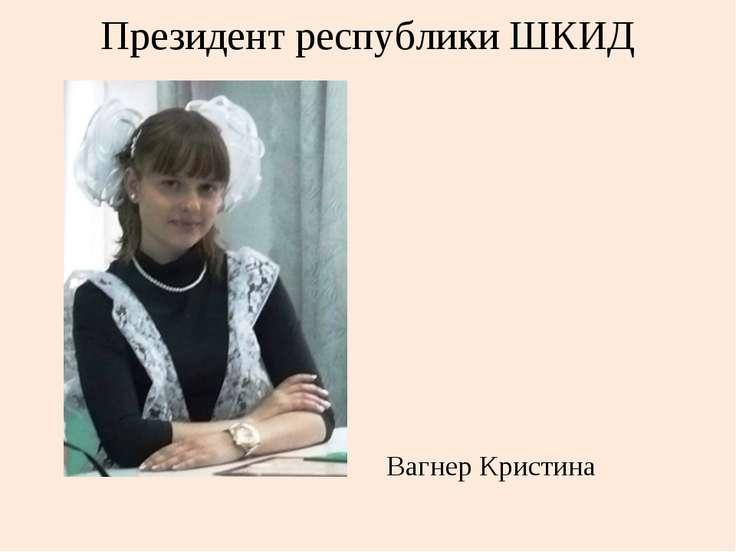 Президент республики ШКИД Вагнер Кристина