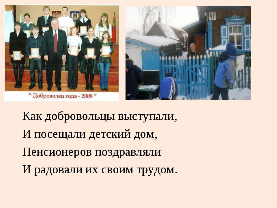 Как добровольцы выступали, И посещали детский дом, Пенсионеров поздравляли И ...