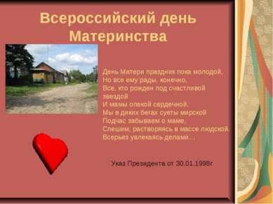 Всероссийский день Материнства День Матери праздник пока молодой, Но все ему ...
