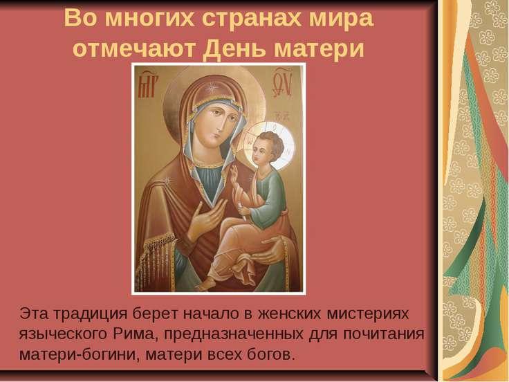 Во многих странах мира отмечают День матери Эта традиция берет начало в женск...