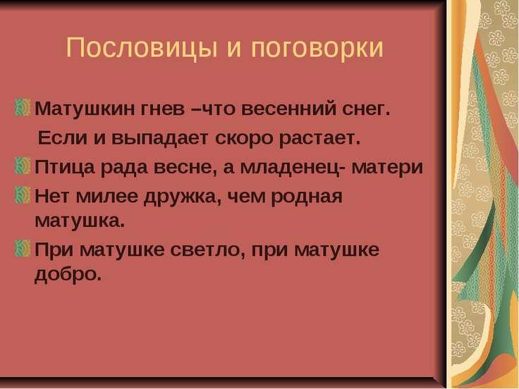 Пословицы и поговорки Матушкин гнев –что весенний снег. Если и выпадает скоро...