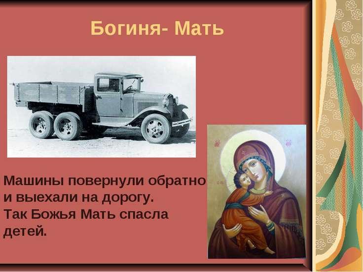 Богиня- Мать Машины повернули обратно и выехали на дорогу. Так Божья Мать спа...