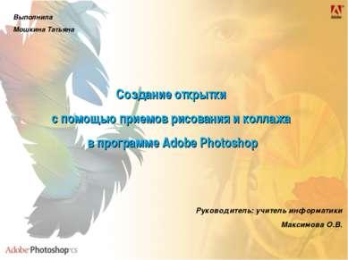 Создание открытки с помощью приемов рисования и коллажа в программе Adobe Pho...