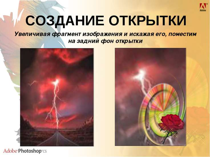Увеличивая фрагмент изображения и искажая его, поместим на задний фон открытк...