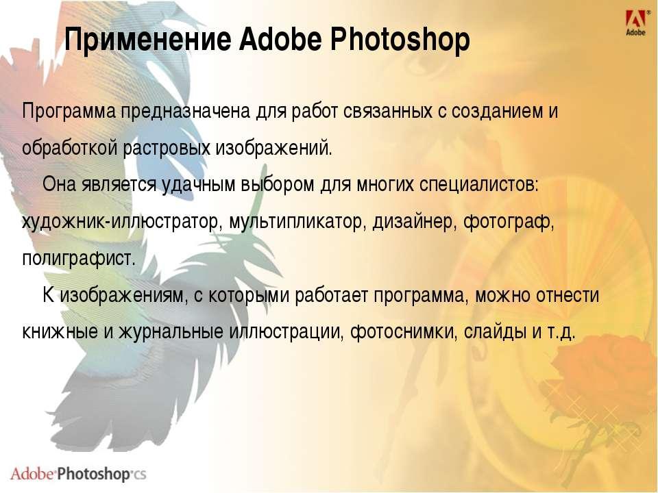 Применение Adobe Photoshop Программа предназначена для работ связанных с созд...