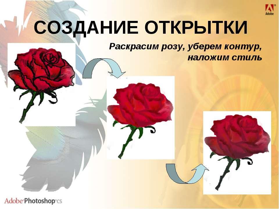 Раскрасим розу, уберем контур, наложим стиль СОЗДАНИЕ ОТКРЫТКИ