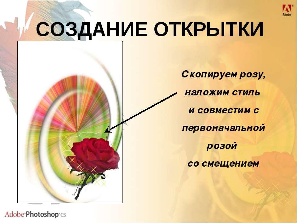 Скопируем розу, наложим стиль и совместим с первоначальной розой со смещением...