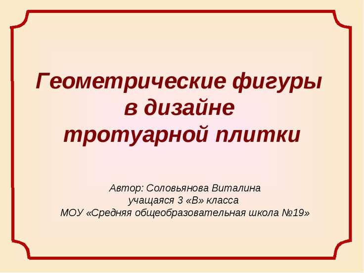 Геометрические фигуры в дизайне тротуарной плитки Автор: Соловьянова Виталина...