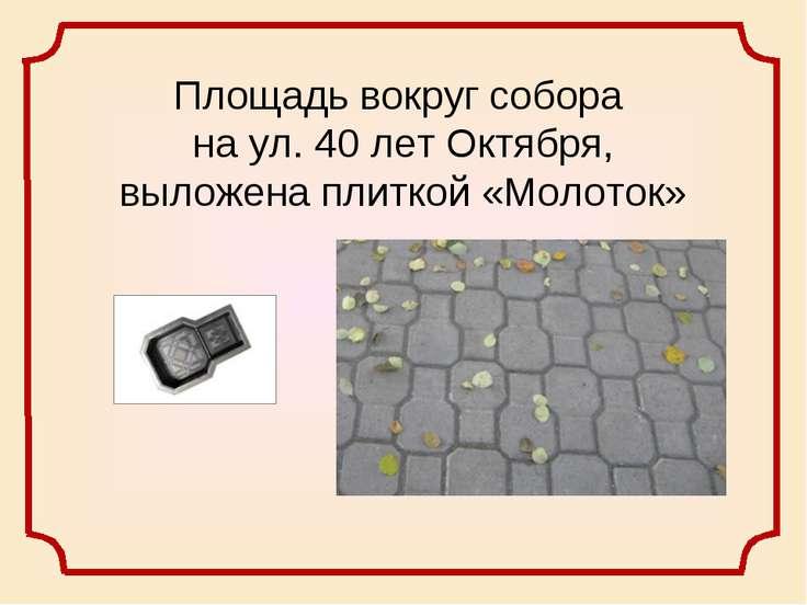 Площадь вокруг собора на ул. 40 лет Октября, выложена плиткой «Молоток»