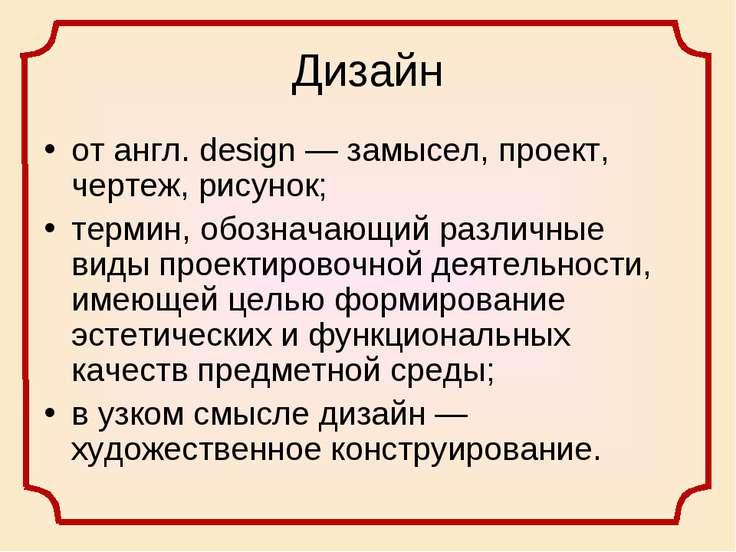 Дизайн от англ. design — замысел, проект, чертеж, рисунок; термин, обозначающ...