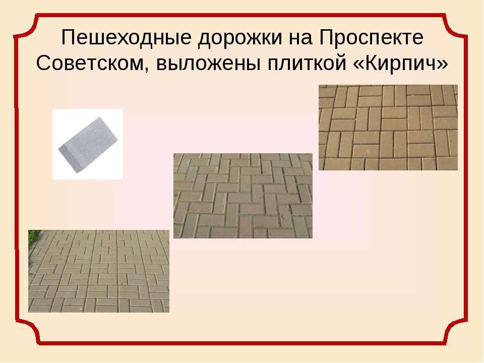 Пешеходные дорожки на Проспекте Советском, выложены плиткой «Кирпич»