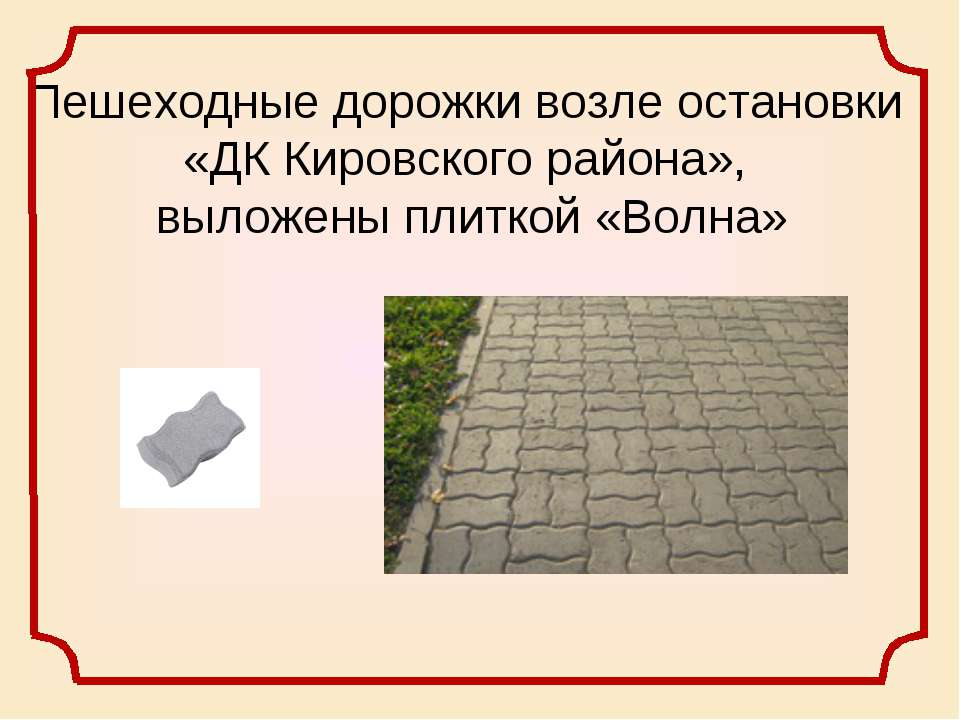 Пешеходные дорожки возле остановки «ДК Кировского района», выложены плиткой «...