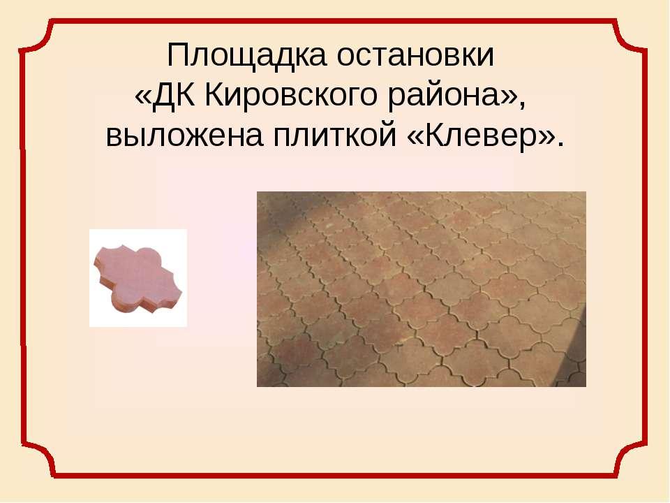 Площадка остановки «ДК Кировского района», выложена плиткой «Клевер».