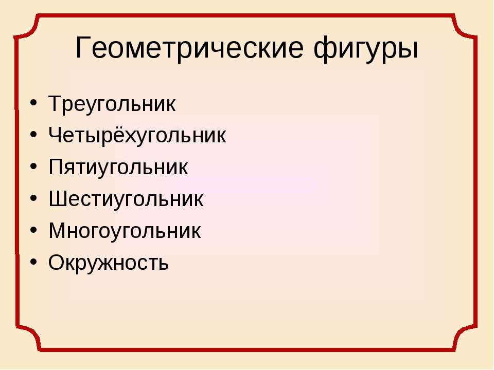 Геометрические фигуры Треугольник Четырёхугольник Пятиугольник Шестиугольник ...