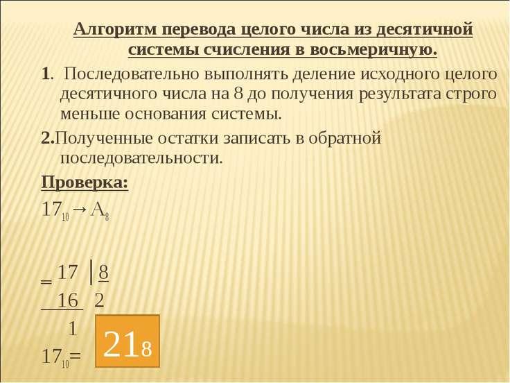 Алгоритм перевода целого числа из десятичной системы счисления в восьмеричную...