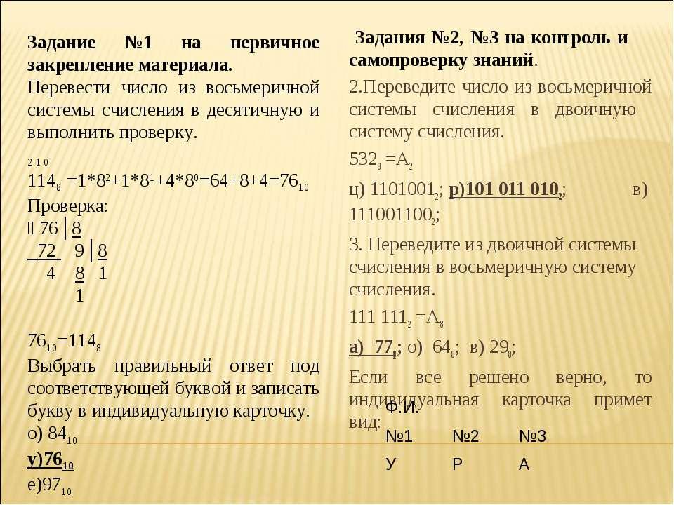 Задания №2, №3 на контроль и самопроверку знаний. 2.Переведите число из восьм...