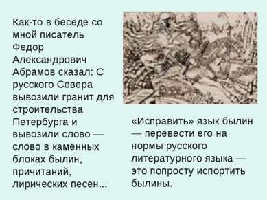 Как-то в беседе со мной писатель Федор Александрович Абрамов сказал: С русско...