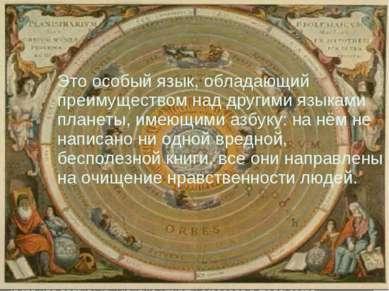Это особый язык, обладающий преимуществом над другими языками планеты, имеющи...