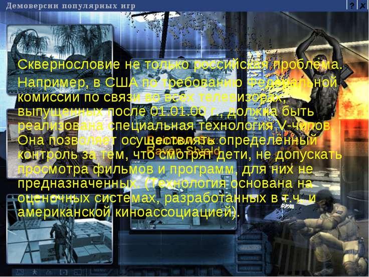 Сквернословие не только российская проблема. Например, в США по требованию Фе...