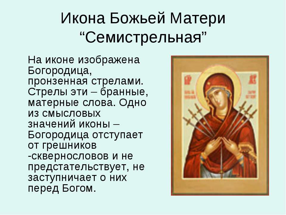 """Икона Божьей Матери """"Семистрельная"""" На иконе изображена Богородица, пронзенна..."""