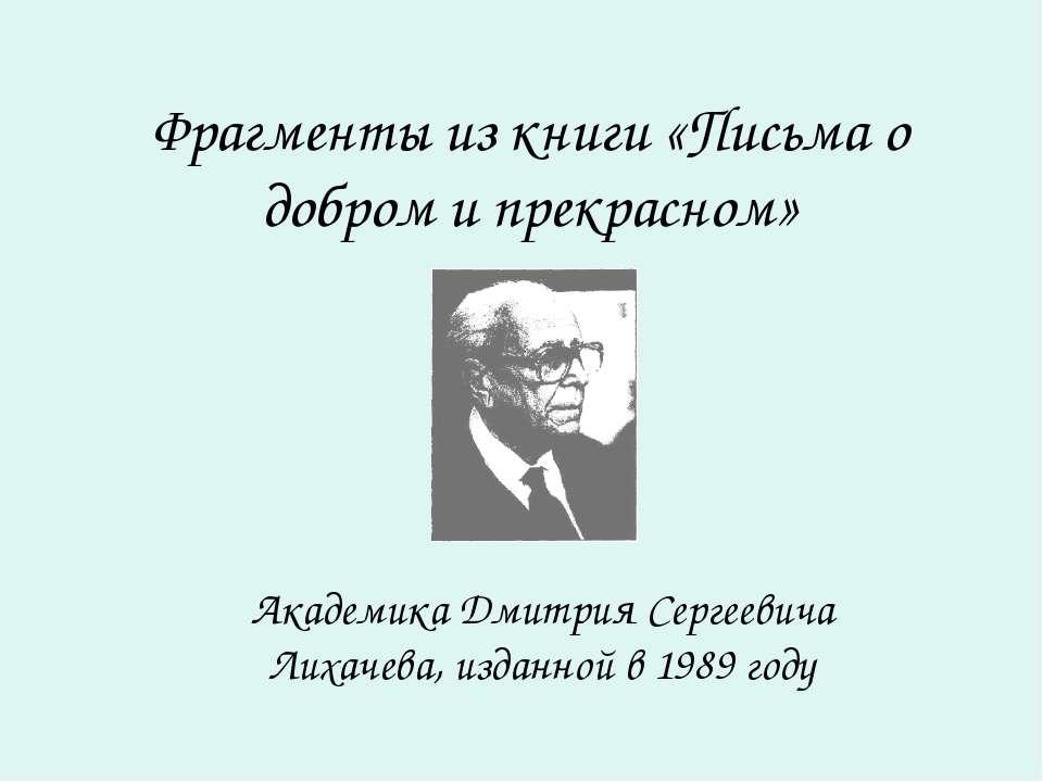 Фрагменты из книги «Письма о добром и прекрасном» Академика Дмитрия Сергеевич...
