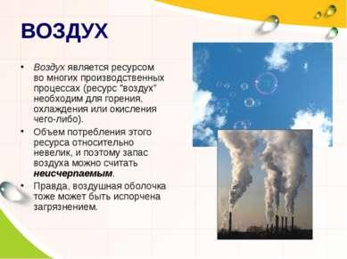 ВОЗДУХ Воздух является ресурсом во многих производственных процессах (ресурс ...