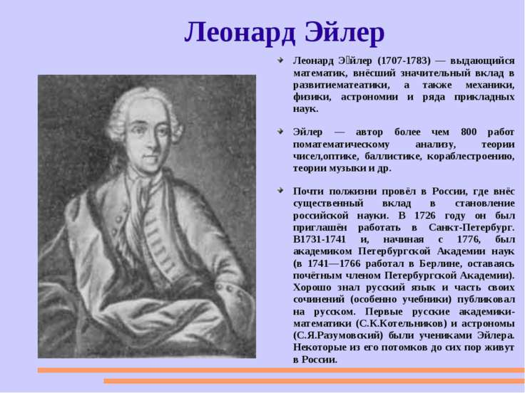 Леонард Эйлер Леонард Э йлер (1707-1783) — выдающийся математик, внёсший знач...