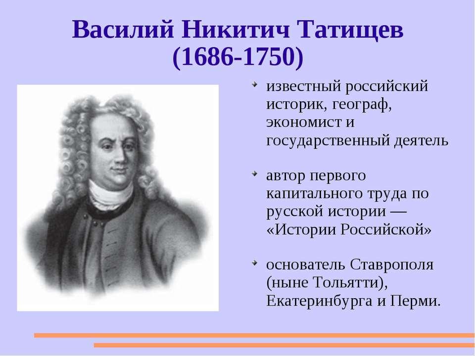 Василий Никитич Татищев (1686-1750) известный российский историк, географ, эк...