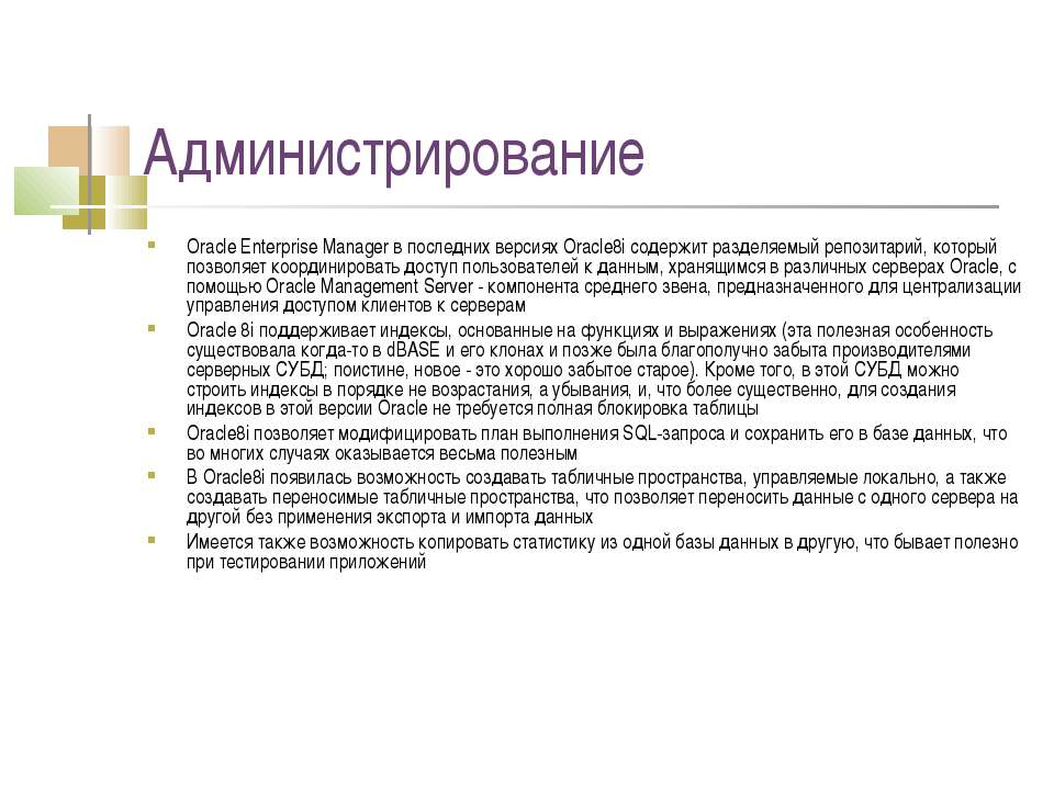 Администрирование Oracle Enterprise Manager в последних версиях Oracle8i соде...