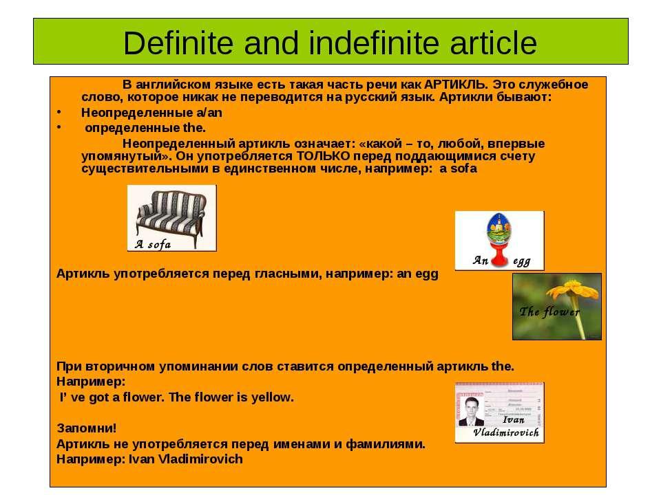 Definite and indefinite article В английском языке есть такая часть речи как ...
