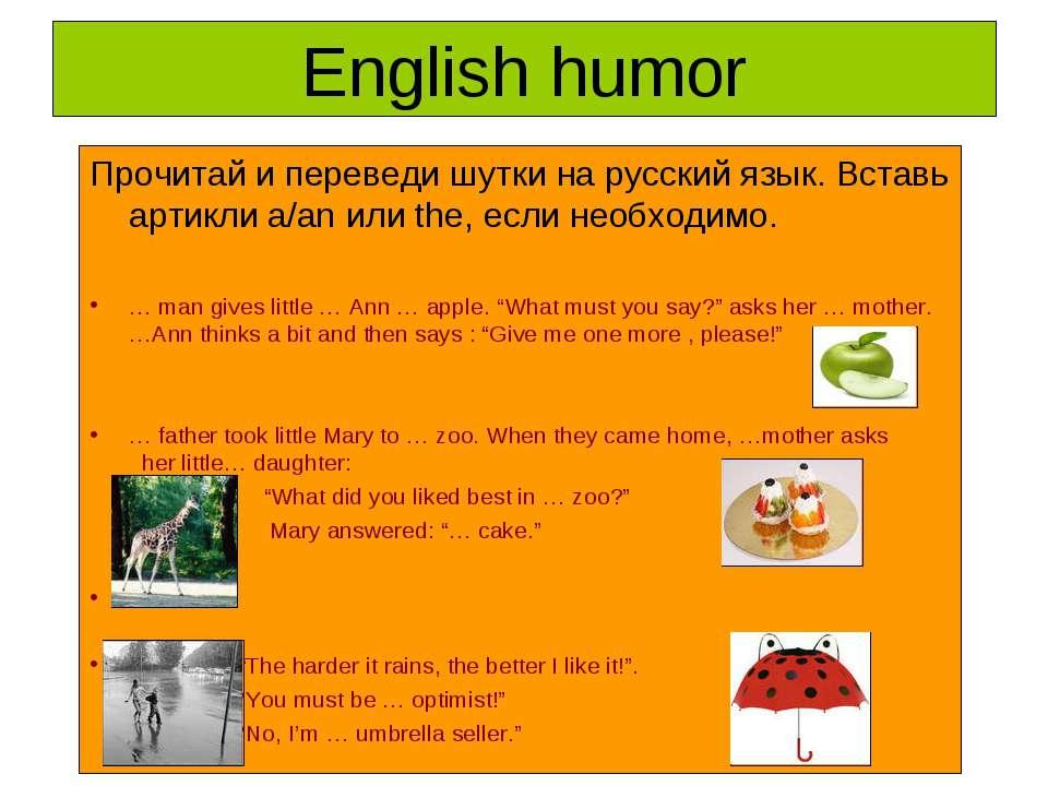 English humor Прочитай и переведи шутки на русский язык. Вставь артикли a/an ...