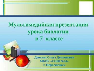 Мультимедийная презентация урока биологии в 7 классе Донская Ольга Демьяновна...