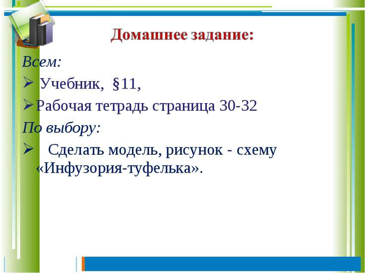 Всем: Учебник, §11, Рабочая тетрадь страница 30-32 По выбору: Сделать модель,...