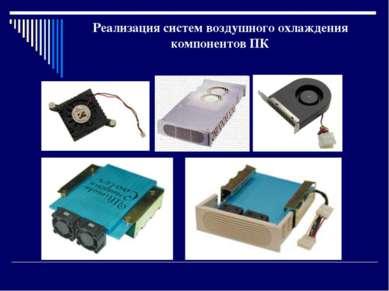 Реализация систем воздушного охлаждения компонентов ПК