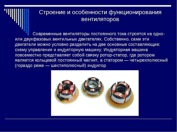 Строение и особенности функционирования вентиляторов Современные вентиляторы ...