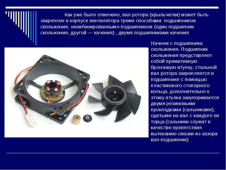 Как уже было отмечено, вал ротора (крыльчатки) может быть закреплен в корпусе...