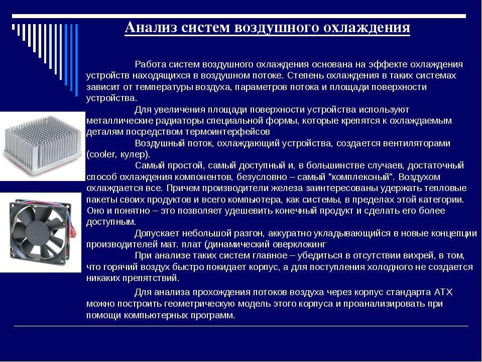 Анализ систем воздушного охлаждения Работа систем воздушного охлаждения основ...