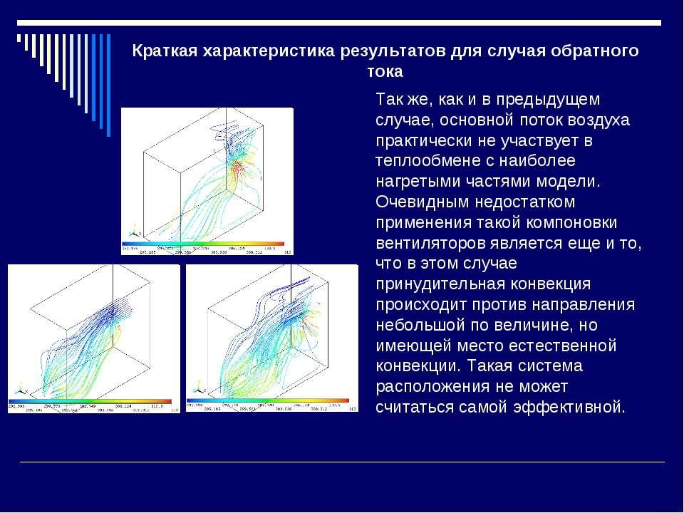 Краткая характеристика результатов для случая обратного тока Так же, как и в ...