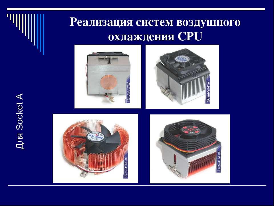 Реализация систем воздушного охлаждения CPU Для Socket A