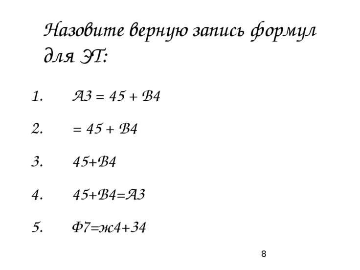 Назовите верную запись формул для ЭТ: А3 = 45 + В4 = 45 + В4 45+В4 45+В4=А3 Ф...