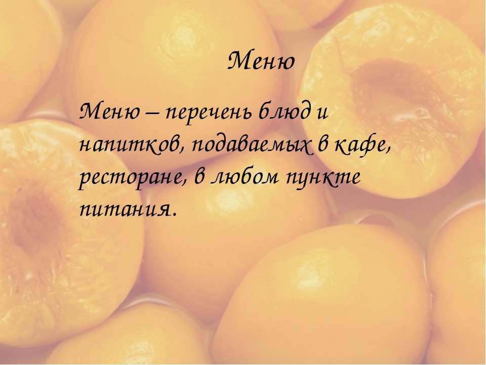 Меню Меню – перечень блюд и напитков, подаваемых в кафе, ресторане, в любом п...