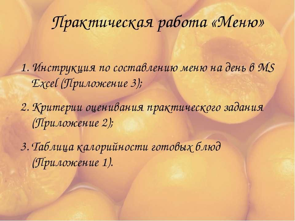 Практическая работа «Меню» Инструкция по составлению меню на день в MS Exсel ...