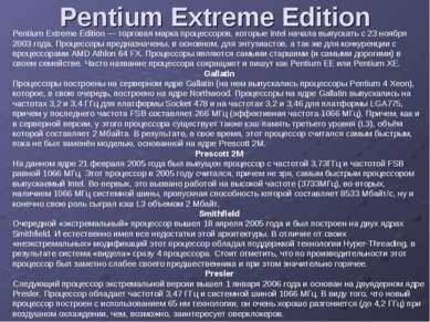 Pentium Extreme Edition Pentium Extreme Edition — торговая марка процессоров,...