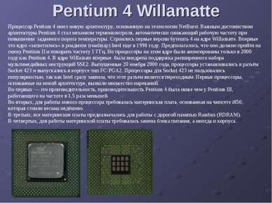 Pentium 4 Willamatte Процессор Pentium 4 имел новую архитектуру, основанную н...