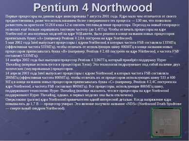 Pentium 4 Northwood Первые процессоры на данном ядре анонсированы 7 августа 2...