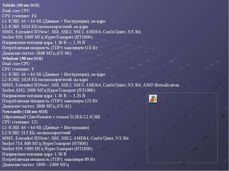 Toledo (90 нм SOI) Dual-core CPU CPU степпинг: E6 L1-КЭШ: 64 + 64 КБ (Данные ...