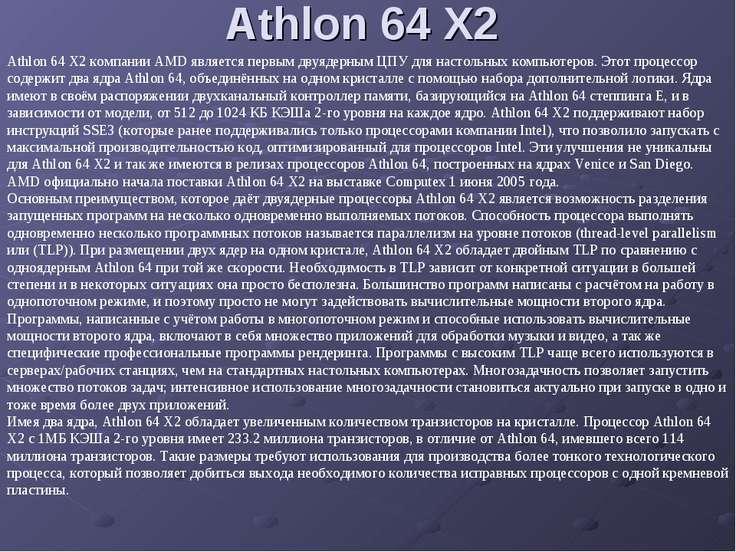 Athlon 64 X2 Athlon 64 X2 компании AMD является первым двуядерным ЦПУ для нас...