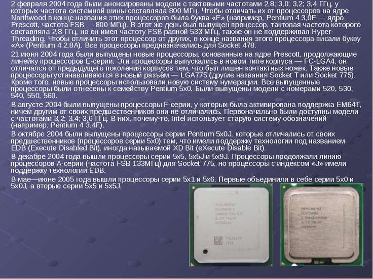 2 февраля 2004 года были анонсированы модели с тактовыми частотами 2,8; 3,0; ...